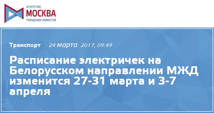 Расписание электричек на Белорусском направлении МЖД изменится 27-31 марта и 3-7 апреля