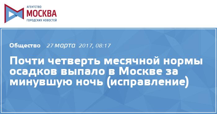 Почти треть месячной нормы осадков выпала в Москве за минувшую ночь
