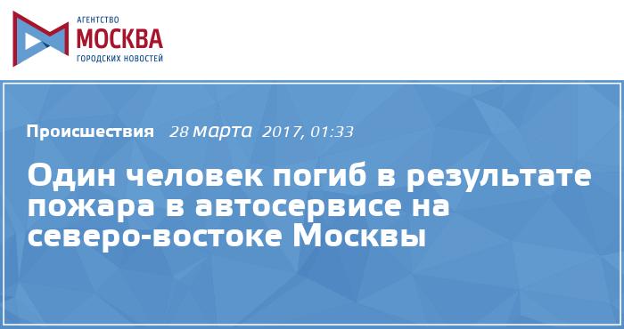 Один человек погиб в результате пожара в автосервисе на северо-востоке Москвы