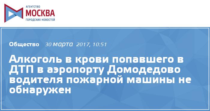 Алкоголь в крови попавшего в ДТП в аэропорту Домодедово водителя пожарной машины не обнаружен