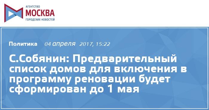С.Собянин: Предварительный список домов для включения в программу реновации будет сформирован до 1 мая