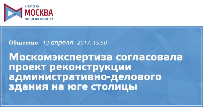 Москомэкспертиза согласовала проект реконструкции административно-делового здания на юге столицы