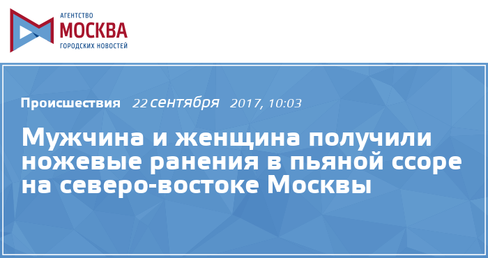 Мужчина и женщина получили ножевые ранения в пьяной ссоре на северо-востоке Москвы