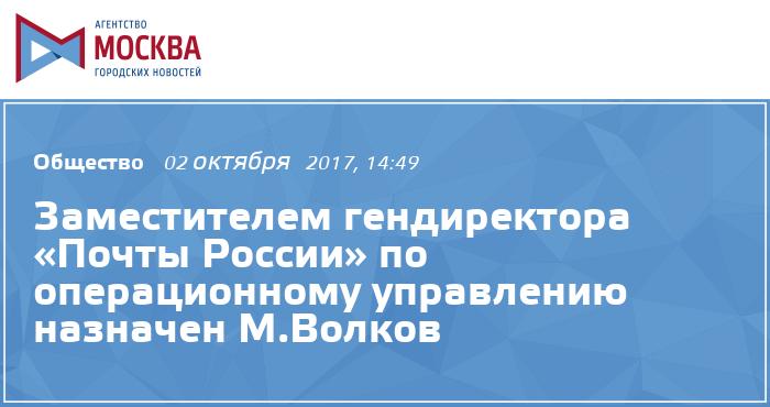 Заместителем гендиректора «Почты России» по операционному управлению назначен М.Волков