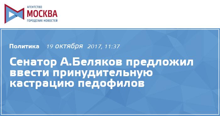 Сенатор А.Беляков предложил ввести принудительную кастрацию педофилов